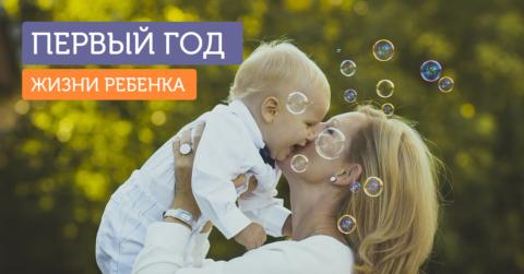 Уроки, которые я извлекла в первый год материнства