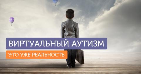 Виртуальная реальность может стать провоцирующим фактором развития аутизма у детей