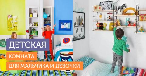 Как оформить детскую комнату для брата и сестры