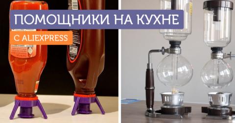 Aliexpress: 10 лучших находок для кухни
