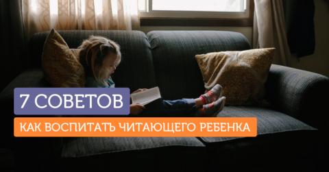 Как вырастить читающего ребенка