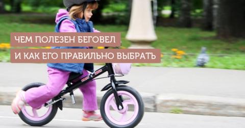Что такое беговел и как подобрать правильный беговел своему ребенку