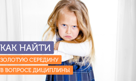 Строгость и попустительство в воспитании. Как найти золотую середину?