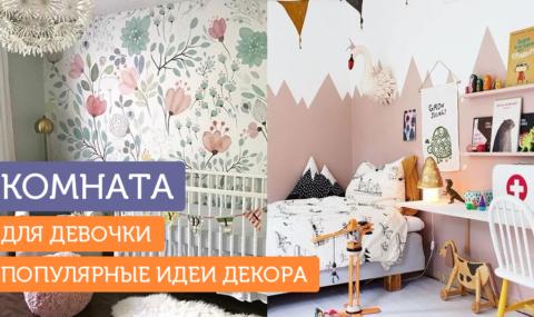 15 лучших идей для комнаты девочки