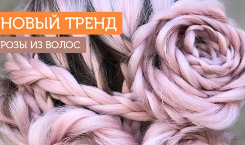 Наконец-то удачный тренд от стилистов: роскошные розы из волос