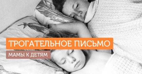 """""""Вам ничего не нужно мне доказывать. Вы – мои дети, я буду с вами всегда"""": сильное письмо мамы к детям"""