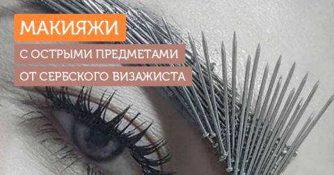 Еще одна странность инста-визажистов: брови и губы с гвоздями и иглами