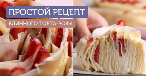Пошаговый рецепт простого аппетитного блинного торта-розы