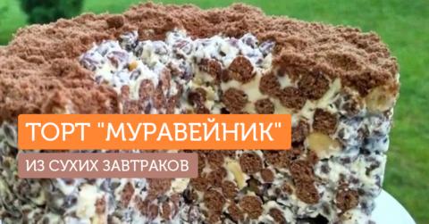 """Интересный торт """"Муравейник"""" на основе сухих шариков для завтраков"""