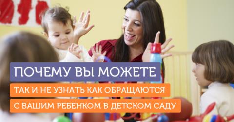 Как узнать, что происходит с ребенком в детском саду