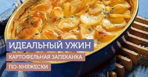 Рецепт для любителей картофеля: запеканка по-княжески