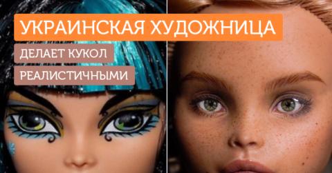Украинка стирает с кукол макияж, чтобы придать их лицам необычайную реалистичность