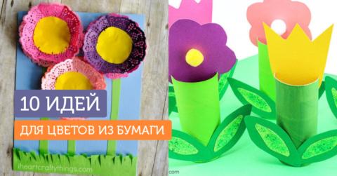 Цветы из бумаги: 10 простых поделок для детей