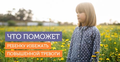 Как не вырастить тревожного ребенка
