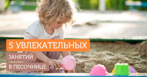 5 интересных игр с песком для детей: в песочнице и на пляже