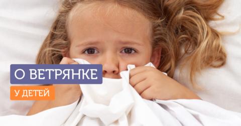 Как лечить ветрянку у детей. Советы доктора Комаровского