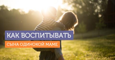 И один в поле воин: советы по воспитанию сына одинокой маме