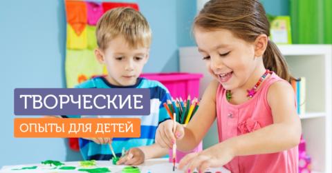 5 творческих экспериментов для детей