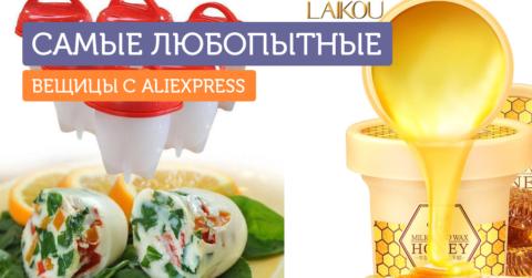 12 самых интересных находок с Aliexpress