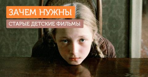 Почему важно показывать детям старые детские фильмы, или История о девочке, над которой издевались