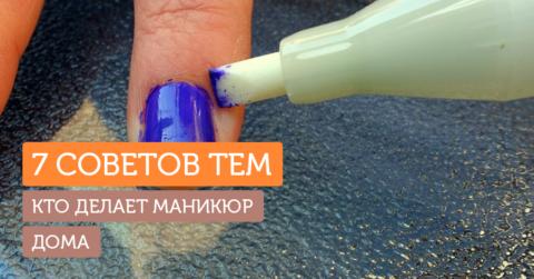 7 полезных советов для тех, кто красит ногти самостоятельно дома