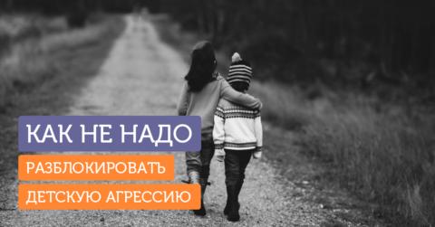Если у ребенка проблемы – начинать нужно с родителей