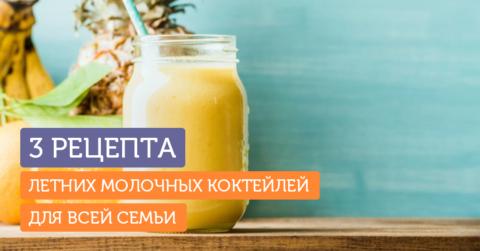 Время домашних молочных коктейлей: 3 аппетитных рецепта для вас и детей