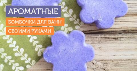 Как сделать ароматную бомбочку для ванны: простой рецепт