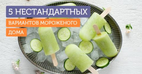 5 лучших фруктовых и овощных сочетаний для домашнего мороженого