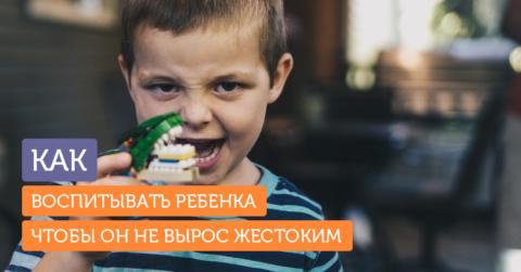 Как не воспитать жестокого ребенка
