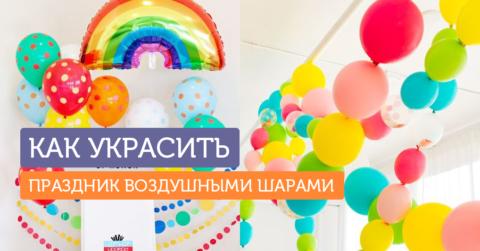 15 идей для украшения детского дня рождения воздушными шарами