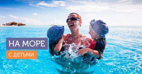 10 советов для тех, кто планирует отпуск на море с детьми