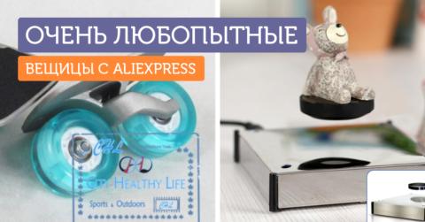 Самые интересные находки с Aliexpress