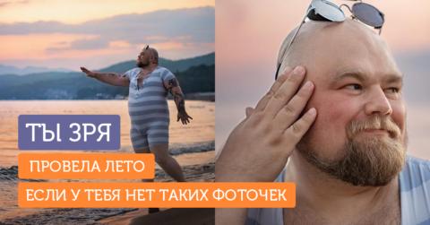 Интернет без ума от мужчины в полосатом купальнике: фотограф посмеялся над пляжными фото девушек