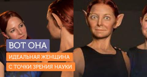Хотите узнать, как выглядит идеальная женщина? Ученые любезно создали 3-D модель, которая шокировала их самих