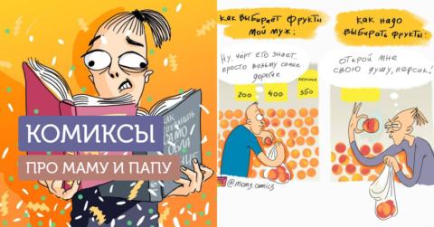 Жизненные комиксы о том, как это быть мамой маленького ребенка