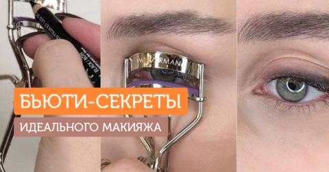 9 трюков, которые помогут вам делать макияж профессионально