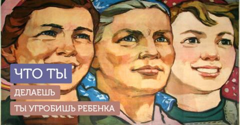 Как жилось мамам в СССР