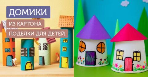 Домики из картона: идеи для детского творчества