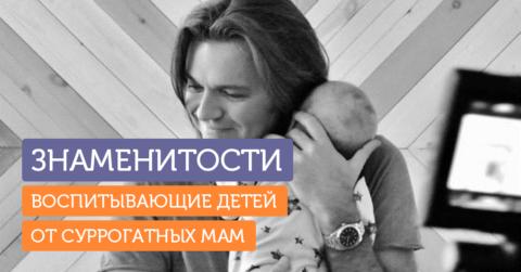 Звезды, воспитывающие детей от суррогатных матерей