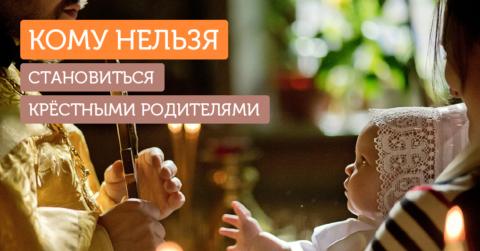 Кто не может быть крёстным родителем ребенка. Основные правила и советы