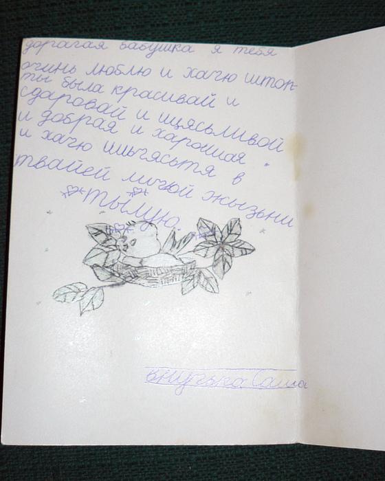 Смешно подписать открытку 95