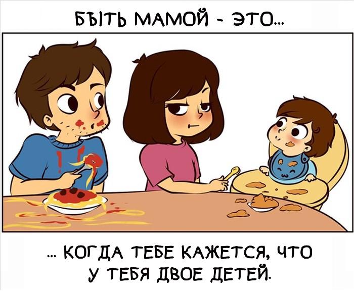 быть мамой это