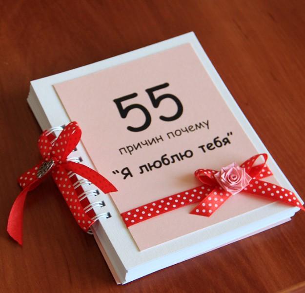 55 причин почему я люблю тебя своими руками