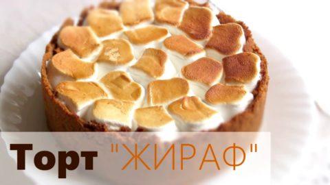 Безумно вкусный и красивенный шоколадно-шоколадный торт «Жираф»