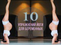 Упрощенная полезная йога для беременных. 10 упражнений