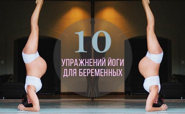 Комплекс йоги для беременных 59